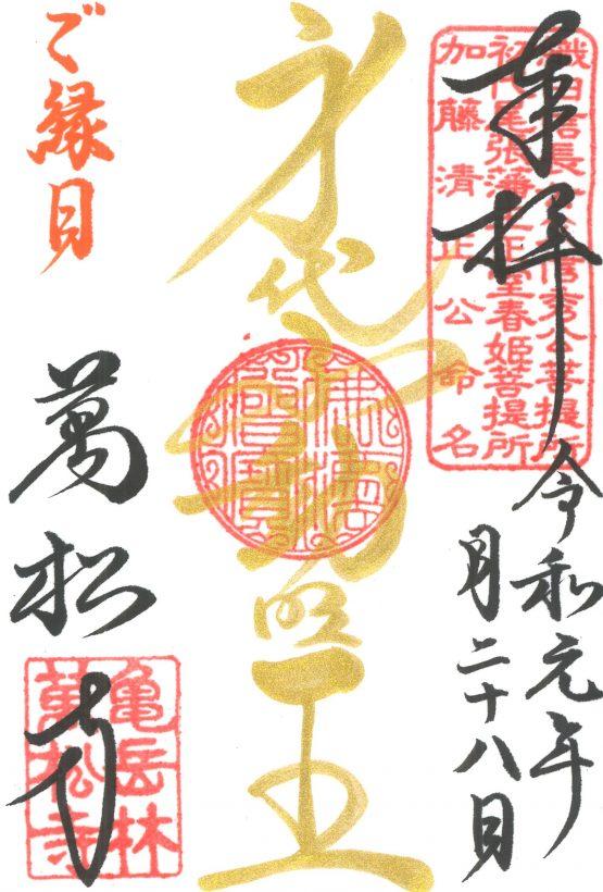 2020年 金色の御朱印めぐりツアー(2/28発・日帰り)